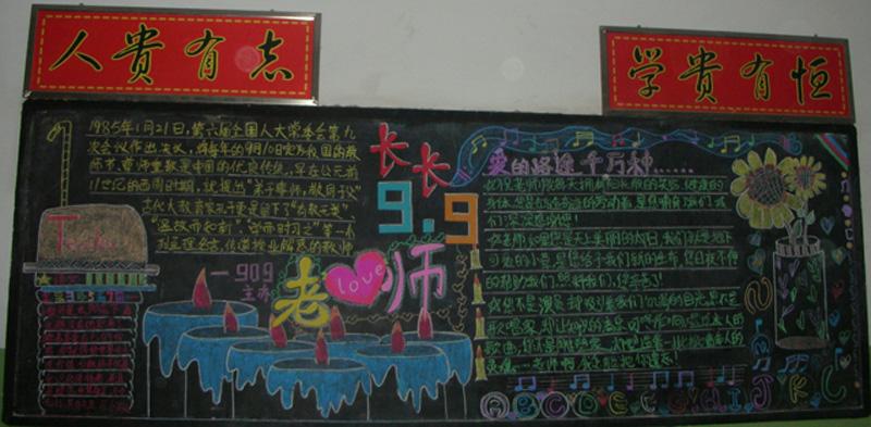幼儿园教师黑板报_小学教室黑板报_教室黑板报布置;